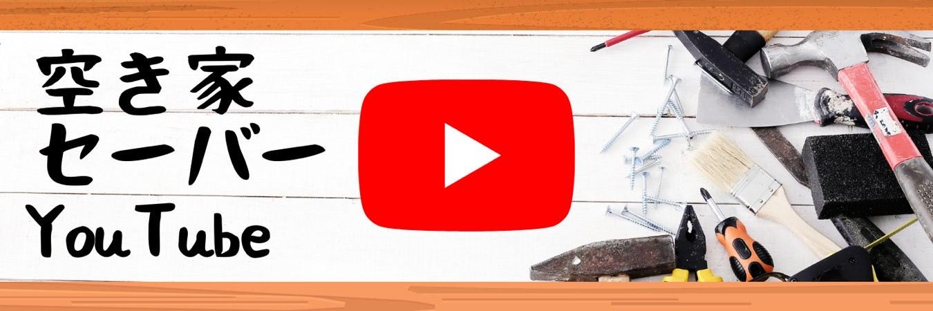 空き家セーバーYoutubeチャンネルロゴ